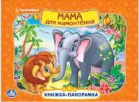 Мама для мамонтенка. Картонная книжка-панорамка